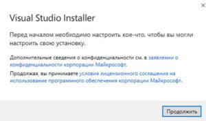 загрузка и установка visual studio installer