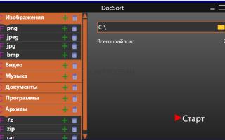 DocSort — Удобная программа для сортировки