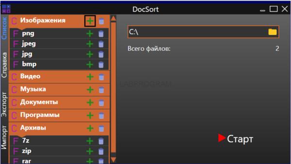 DocSort Add Category